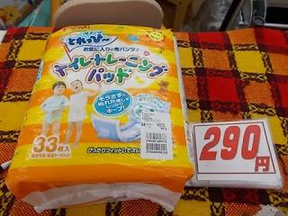 トイレトレーニングパッド 33枚 290円