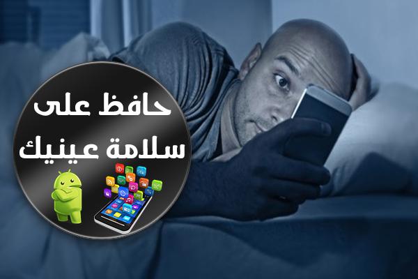 حماية العينين من أشعة الهاتف الضارة من أجل نوم طبيعي