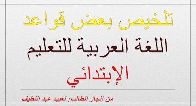 قواعد اللغة العربية لمستويات الصف الابتدائي