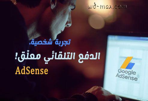 الدفع التلقائي معلّق: Western Union بمبلغ $ | AdSense