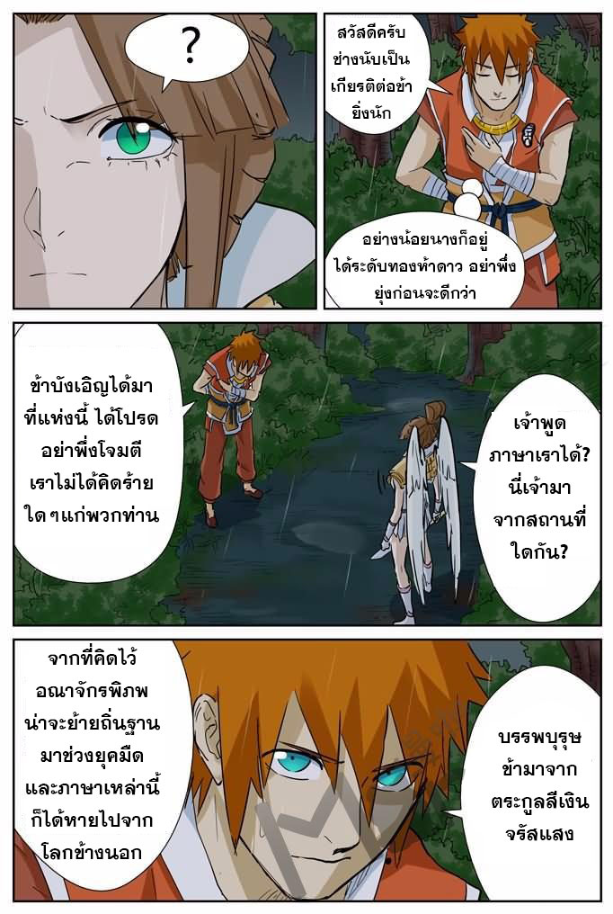 Tales of Demons and Gods ตอนที่ 152.5 หน้า 6