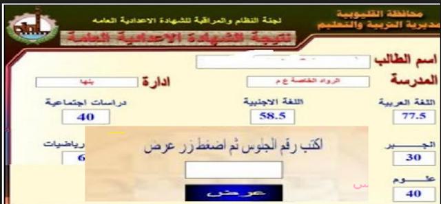 نتيجة الشهادة الاعدادية محافظة القليوبية 2019 الترم الأول..برقم الجلوس والأسم