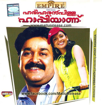 hariharan pilla happiyanu full movie, hariharan pilla happiyanu malayalam full movie, hariharan pilla happiyanu songs, mallurelease