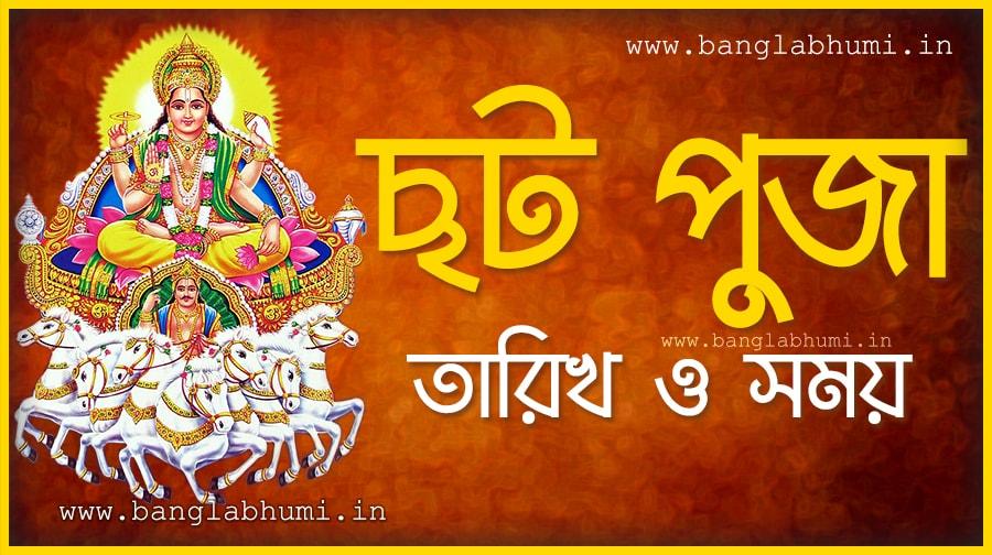 Chhath Puja Date & Time in India, Chhath Puja Hindu Calendar