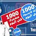 موقع رائع لزيادة مشتركين يوتيوب و لايكات صفحتك على الفايسبوك مجانا و بطريقة امنة 100 % | YS-SHORT.COM