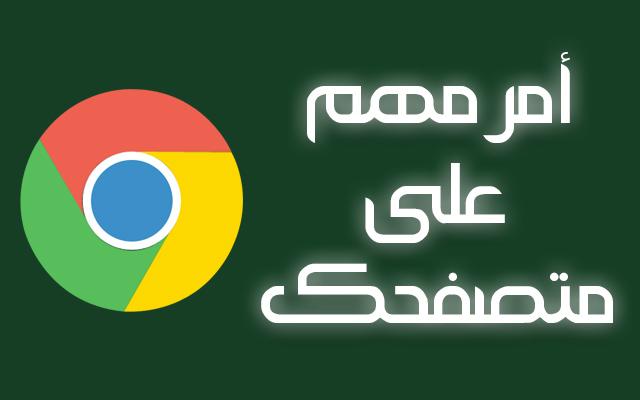لماذا يجب حذف DNS على المتصفح جوجل كروم | أمر مهم