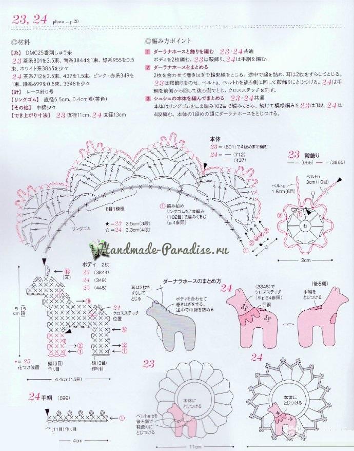 Схемы вязания резиночек с лошадками (2)
