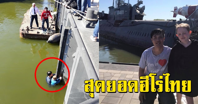 ปรบมือให้ทั้งประเทศ! ฮีโร่คนไทย ช่วยเด็กฝรั่งตกน้ำ ระหว่างไปเที่ยวที่เยอรมัน (คลิป)