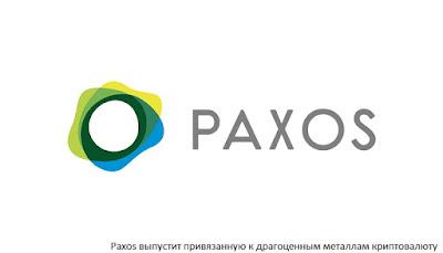 Paxos выпустит привязанную к драгоценным металлам криптовалюту