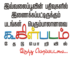 படங்களின் மூலம்