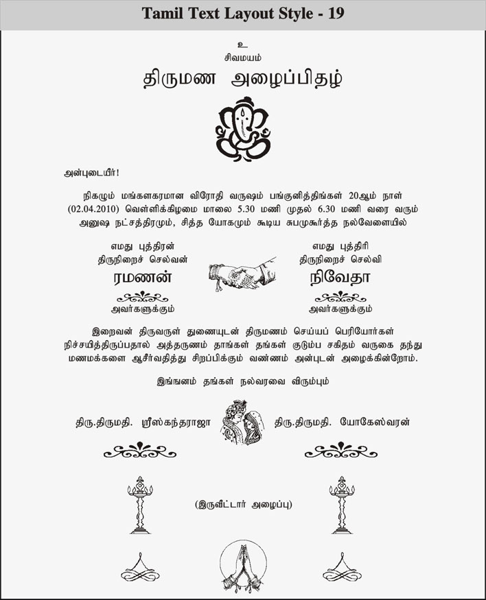 wedding and jewellery  tamil bridal dress and tamil
