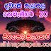 Lagna Palapala Ada Dawase  | ලග්න පලාපල | Sathiye Lagna Palapala 2020 | 2020-11-20