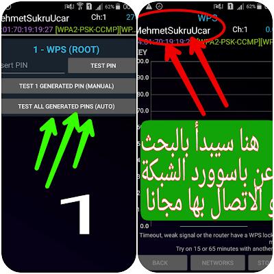 تطبيق WIFI ACCESS , تحميل wifi access , شرح wifi access , برنامج wifi access