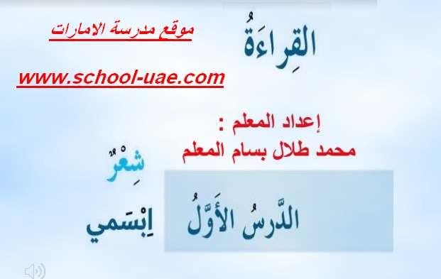 حل درس ابسمى مادة اللغة العربية للصف السادس الفصل الدراسى الثانى 2020
