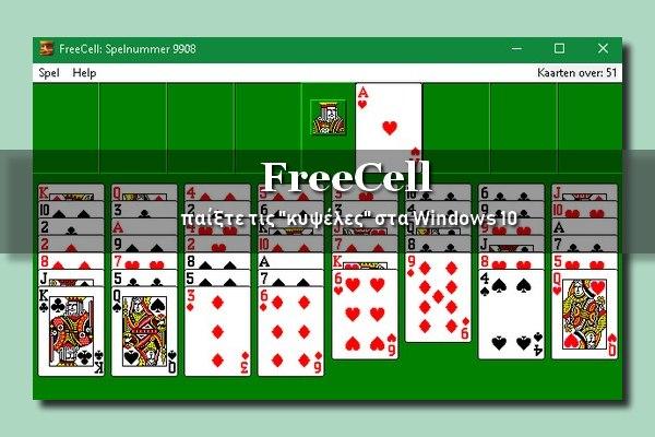 παίξτε κυψέλες στα Windows 10