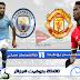 مانشستر يونايتد ومانشستر سيتي 24-04-2019 الدوري الانجليزي