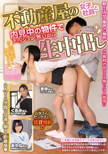 YRMN-056 Because There Is No Tissue With The Girls In The Real Estate Agency And The Property Under Preliminary Inspection, It Is Vaginal Cum Shot