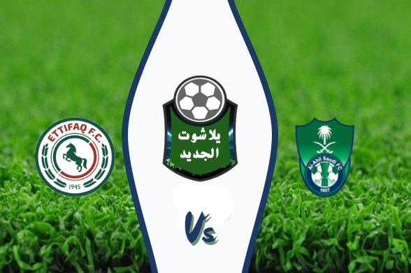 نتيجة مباراة الأهلي والاتفاق اليوم الخميس 6-02-2020 في الدوري السعودي