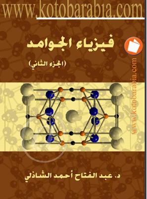فيزياء الجوامد - الجزء الثاني .pdf تحميل مباشر