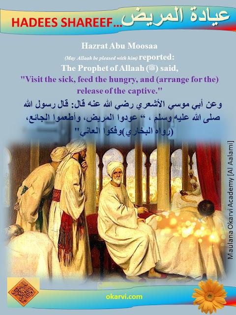 Hadees Shareef Visiting a sick