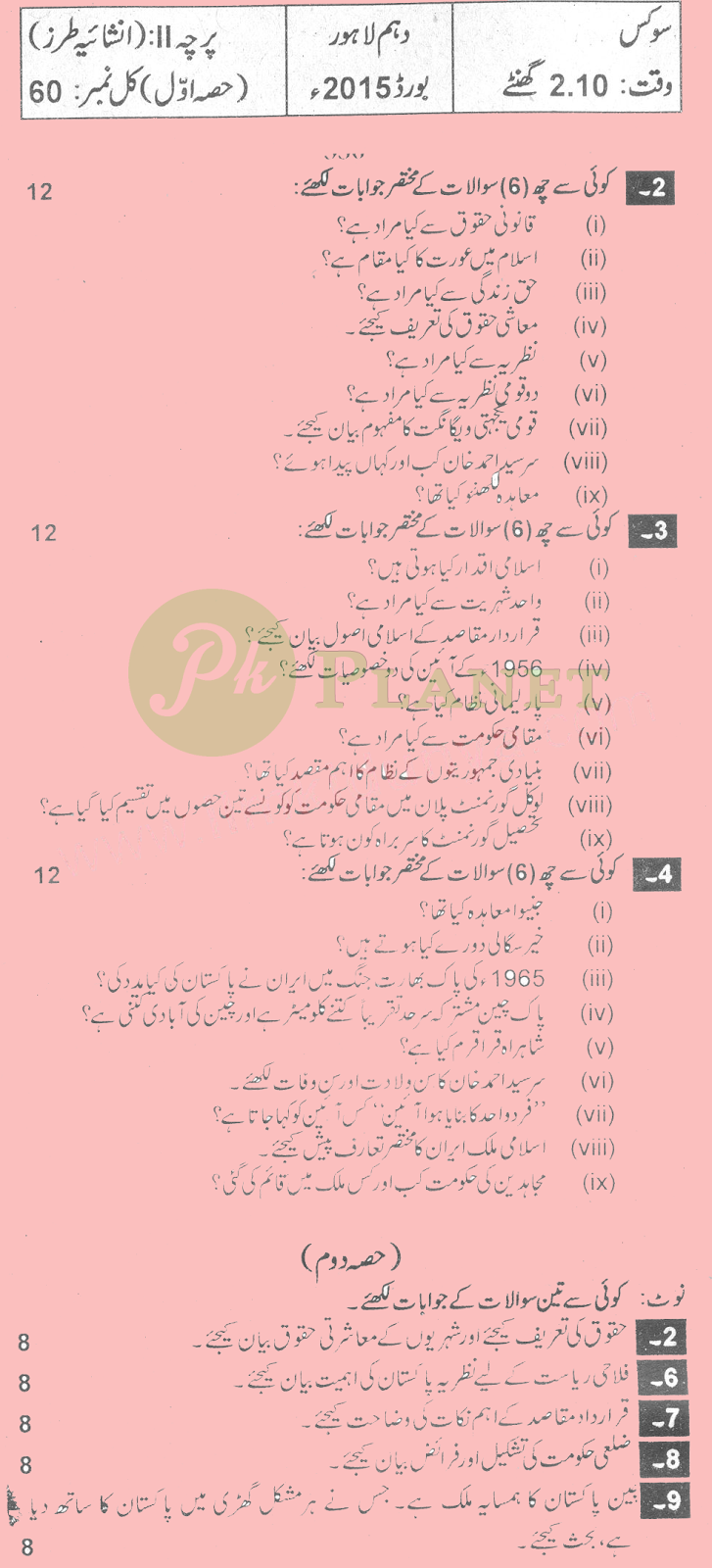 Past Papers of 10th Class Lahore Board Civics 2015