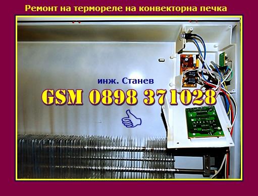 ремонт на конвекторна печка, ремонт,  конвекторна печка, борово, сервиз, битова техника, майстор,