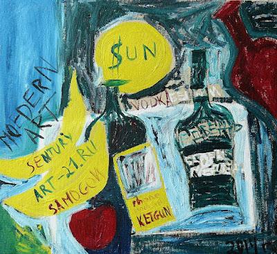 Современная живопись на Аукционе современного искусства