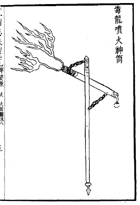 Ming Dynasty Siege Flamethrower