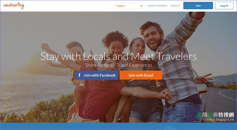 在地住宿沙發衝浪(Couchsurfing):如何更容易找到沙發主或沙發客?