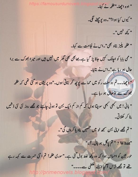 Time Pass Novel By Tayiba Tahir Part 3