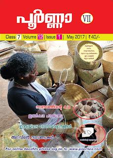 Kerala Padavali Malayalam English Guides - 7th Standard