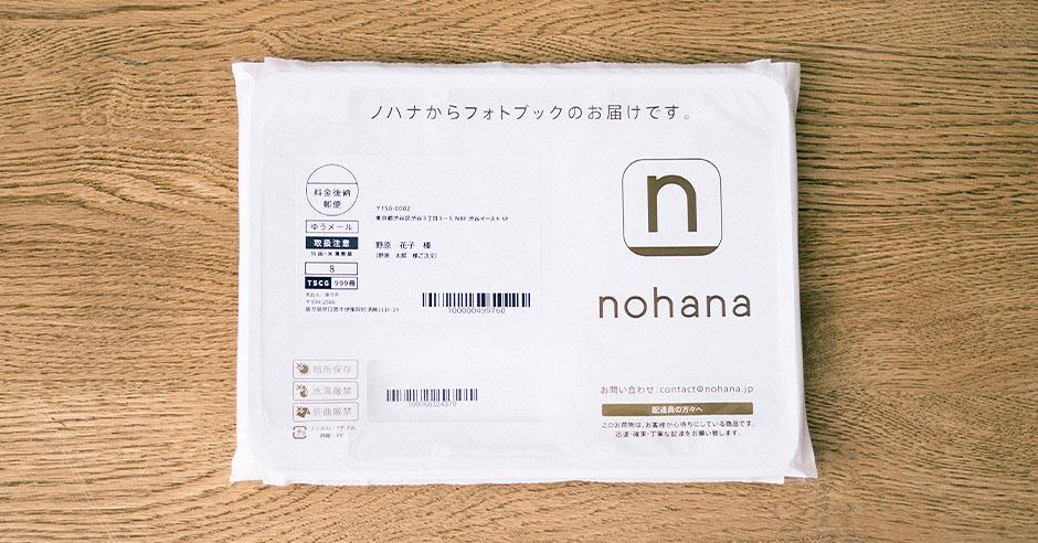 ノハナの配送パッケージ