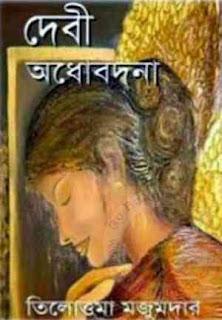 দেবী অধোবদনা - তিলোত্তমা মজুমদার Debi Odhobodhana by Tilottama Majumdar