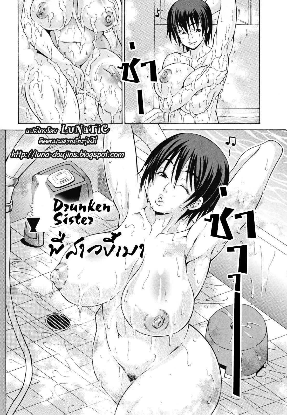 พี่สาวขี้เมา - หน้า 1