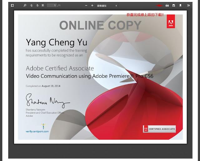 Adobe ACA 線上副本 - 證書