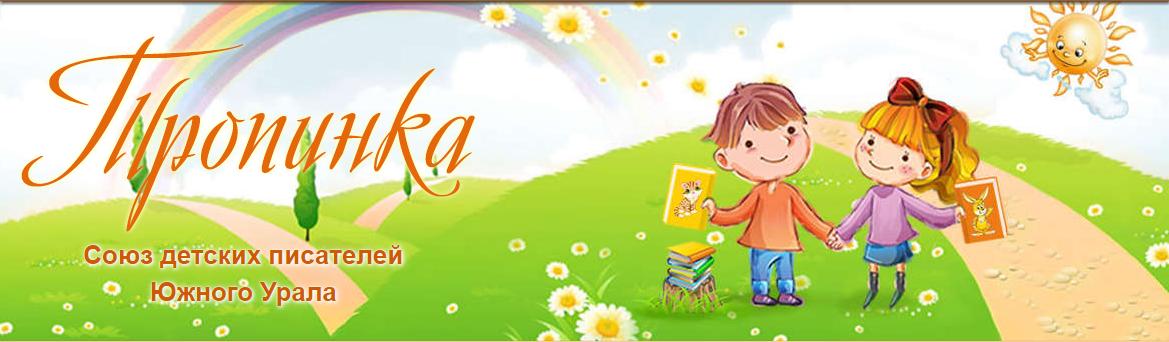 Союз детских писателей Южного Урала