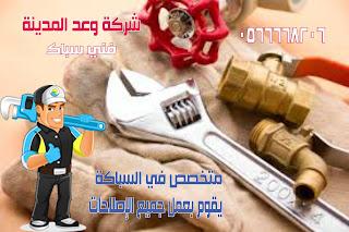 وعد المدينة المنورة نقل عفش وسباك فني بالمدينة المنورة 0566668206