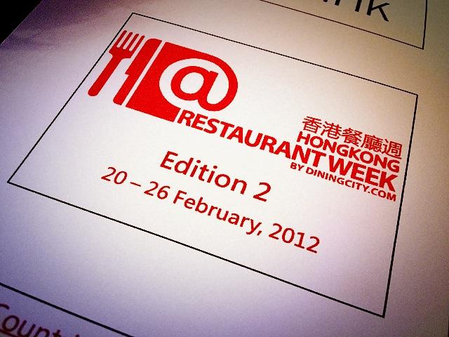 檸檬茶餘飯後 by Lemon Tea: 《活動開催》Hong Kong Restaurant Week 香港餐廳週 - Feb 20-26, 2012