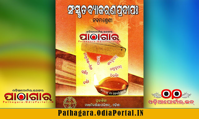 Sanskrit Vyakaran Pradipa [संस्कृतव्याकरणप्रदीपः] (TLS) - Class-IX School Text Book - Download Free e-Book (HQ PDF), 9th class sanskrit grammar ebook pdf download,