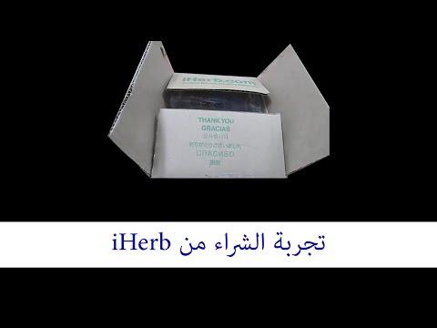 تجربة الشراء من iHerb