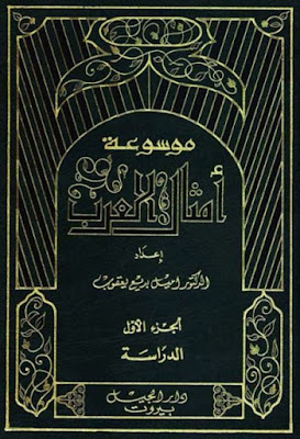 موسوعة أمثال العرب -  إميل بديع يعقوب , pdf
