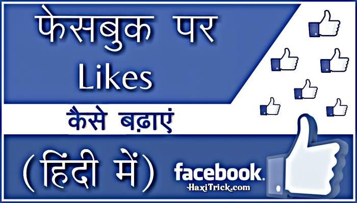 facebook par like kaise badhaye