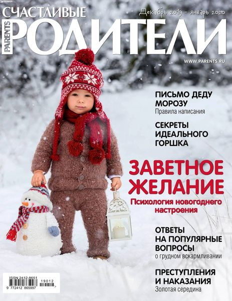 Читать онлайн журнал Счастливые родители (№12-1 декабрь-январь 2019-2020) или скачать журнал бесплатно