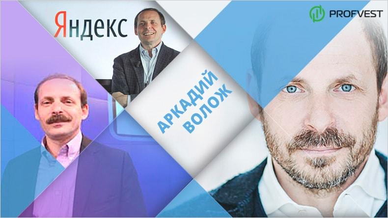 Аркадий Волож биография основателя компании Яндекс