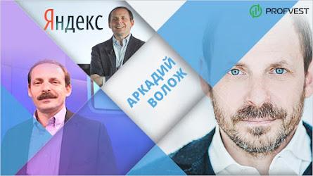 Аркадий Волож: биография основателя компании Яндекс