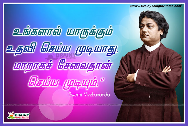 swami Vivekananda life changing quotes, Best Tamil vivekananda Quotes with hd wallpapers