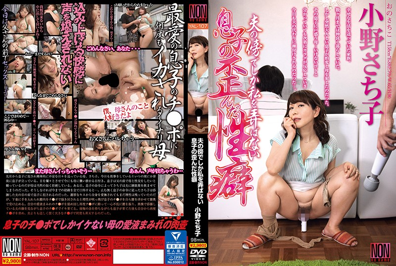 bokep jepang jav 240p 360p YAL-107 My Son's Distorted Idiosyncrasy That Does Not Mock Me Only At My Husband Sachiko Ono