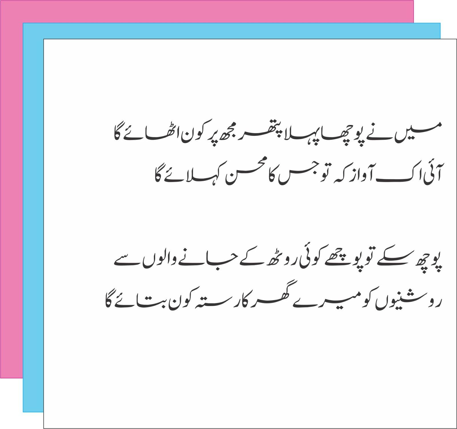 Iqbal Urdu Shayari Images: Hearted Sad Urdu Poetry