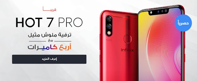 https://egypt.souq.com/eg-ar/eg-infinix-hot7/c/?phgid=1101l4veJ&pubref=||||&utm_source=affiliate_hub&utm_medium=cpt&utm_content=affiliate&utm_campaign=100l2&u_type=text&u_title=&u_c=&u_fmt=&u_a=1101l43116&u_as=||||