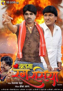 Balam Rangrasiya Bhojpuri Movie